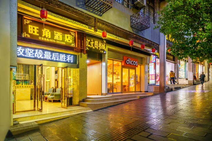 旺角酒店(镇雄南大街店)