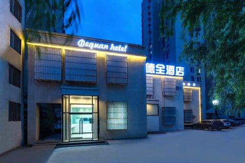 德全酒店(北京朝阳公园店)