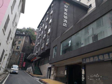 好客连锁酒店(自贡彩灯公园店)