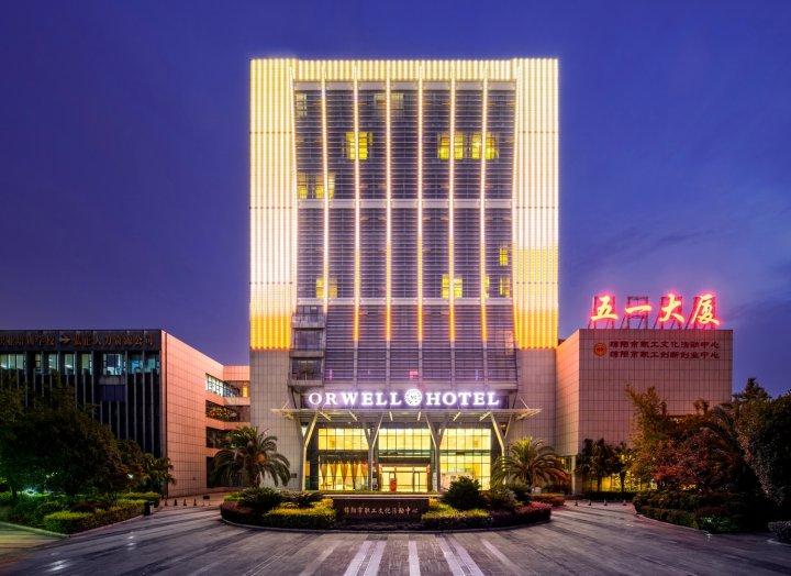 绵阳澳威尔酒店
