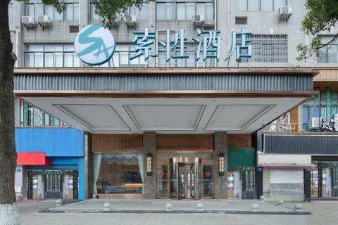索性酒店(长沙大学城店)