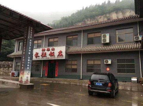 沁阳长征旅游养生山庄