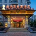维纳斯皇家酒店(北京密云店)