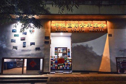 黄山考拉国际青年旅舍