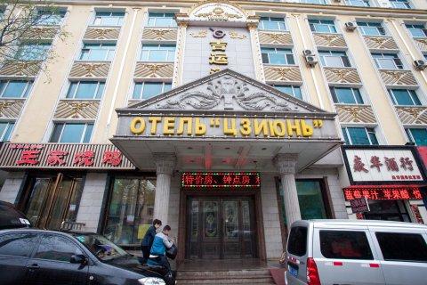 绥芬河吉运酒店