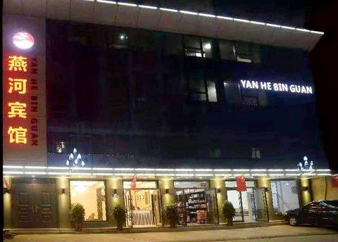 康县燕河宾馆