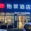 怡莱酒店(长春会展中心店)