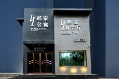 武乡郝家公寓