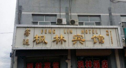 长白山客运枫林宾馆