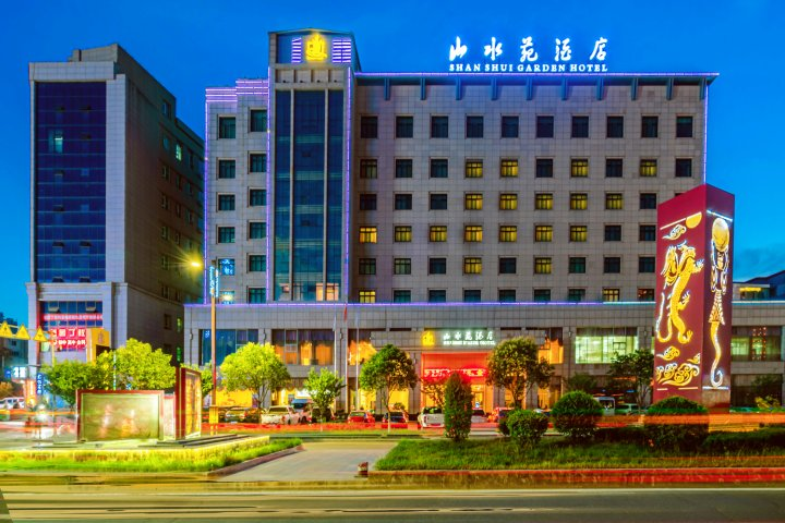 天水山水苑酒店