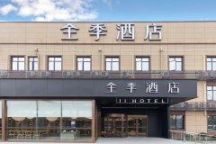 全季酒店(上海虹桥火车站北翟路店)