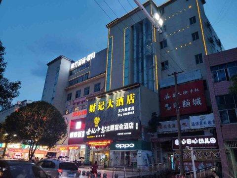 永州财记大酒店