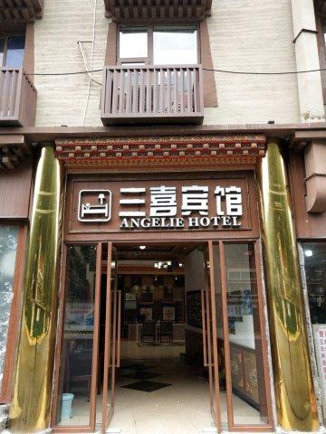 九寨沟三喜宾馆