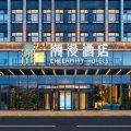 潮漫酒店(长春一汽店)