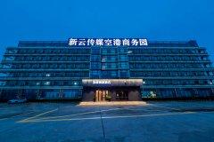 如家商旅酒店(上海浦东机场自由贸易区店)