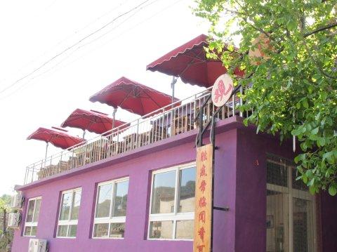 北京观山小筑