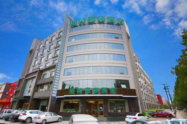 格林豪泰酒店(辛集市府街店)