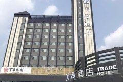 安国国贸酒店