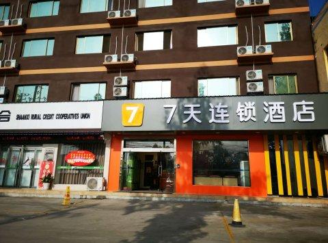 7天连锁酒店(华阴华山景区店)