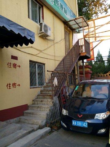 北京海天旅社