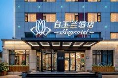 白玉兰酒店(聊城开发区振华购物中心店)