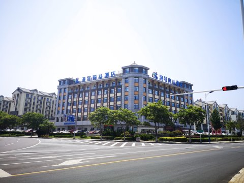 蓬莱渔号码头酒店