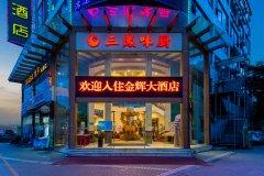 广州金辉大酒店