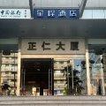 星程酒店(北京崇文门同仁医院店)