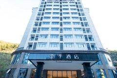 全季酒店(黄山风景区汤口店)