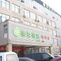 海友酒店(天津东丽开发区店)