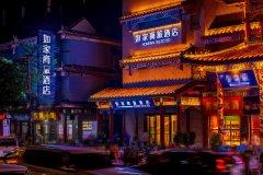 如家商旅酒店(连云港海州古城店)
