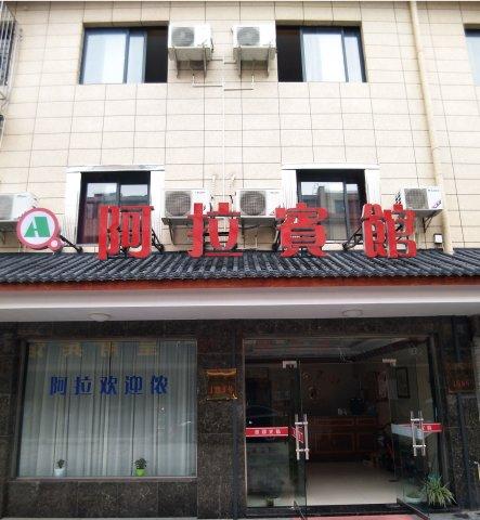 宁波阿拉宾馆