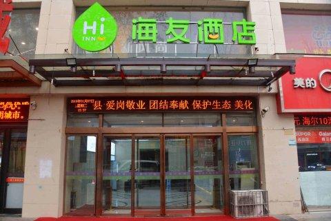 海友酒店(辉县时代广场店)