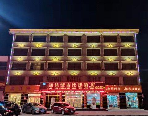 辉县加林城市快捷酒店