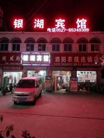 泗阳银湖宾馆