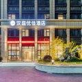 汉庭优佳酒店(杭州半山店)