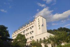 黄山金沙酒店