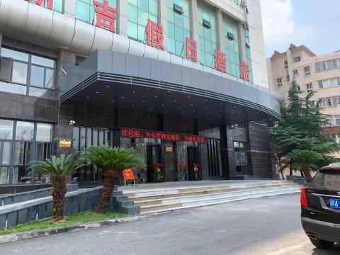 南昌新吉假日酒店