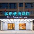 城市便捷酒店(泉州双阳店)