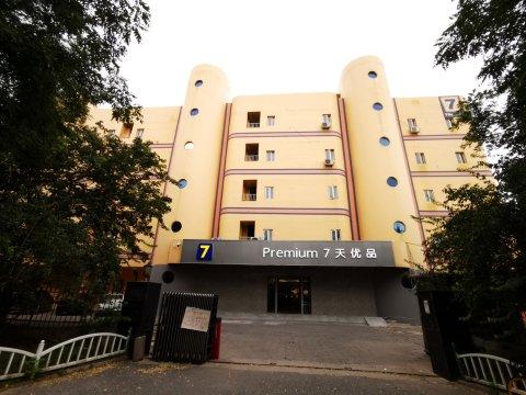 7天连锁酒店(北京上地清河地铁站店)