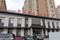 锦州红树林商务酒店