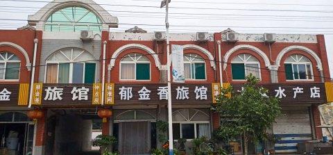 济南郁金香旅馆