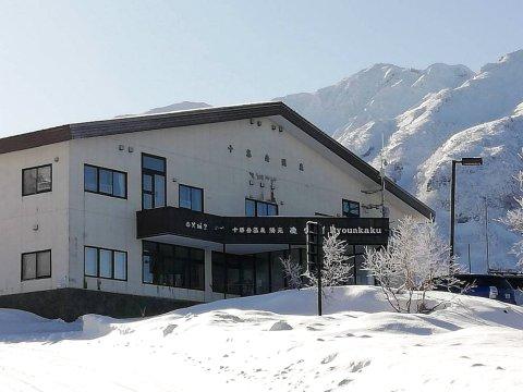 凌云阁酒店(Ryounkaku)