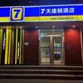 7天连锁酒店(北京卢沟桥店)