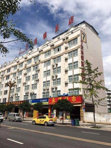 7天连锁酒店(昭通海楼路望海公园客运站店)