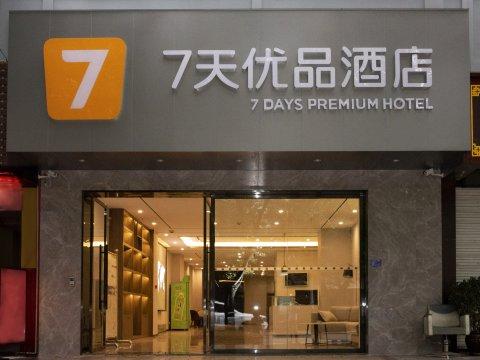 7天优品酒店(兴义桔山广场瑞金北路店)