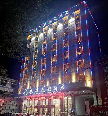 平邑金银花园酒店