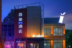 上海酉氧智慧酒店(小陆家嘴店)
