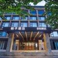 桔子酒店(北京会议中心店)