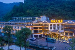 张家界凤溪大酒店